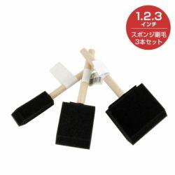 スポンジ刷毛 3本セット (1・2・3インチ×各1本) (SB-1・2・3)