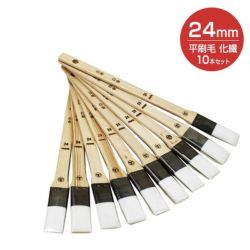 平刷毛 化繊 24mm × 10本セット(KMH-24)