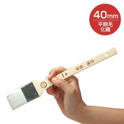 平刷毛 化繊 40mm(KMH-40)