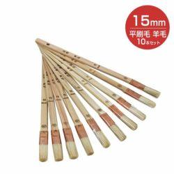 平刷毛 羊毛 15mm × 10本セット(KM-15)