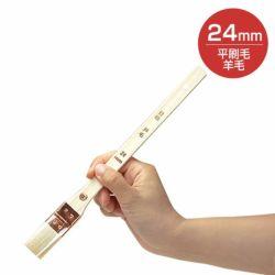 平刷毛 羊毛 24mm(KM-24)