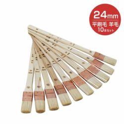 平刷毛 羊毛 24mm × 10本セット(KM-24)