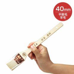 平刷毛 羊毛 40mm (KM-40)