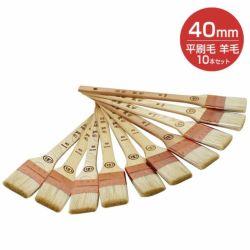 平刷毛 羊毛 40mm × 10本セット(KM-40)