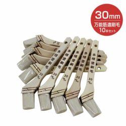 万能筋違刷毛 30mm × 10本セット(SMT-30/水性/油性)