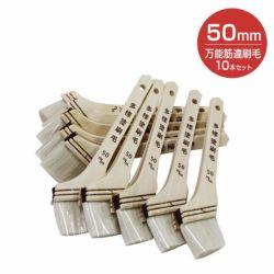 万能筋違刷毛 50mm × 10本セット (SMT-50/水性/油性)