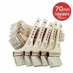 万能筋違刷毛 70mm × 10本セット(SMT-70/水性/油性)