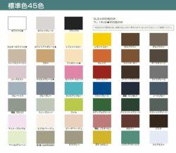 フリーコート 3分つや 標準色 0.7L (アトムハウスペイント/水性/多用途塗料)
