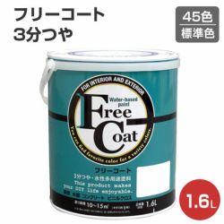フリーコート 3分つや 標準色 1.6L (アトムハウスペイント/水性/多用途塗料)