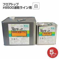 フロアトップ #8500速乾 ライン用 白 5kgセット  (油性/2液エポキシウレタン樹脂塗料/アトミクス)
