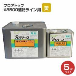 フロアトップ#8500速乾ライン用 黄 5kgセット(アトミクス)