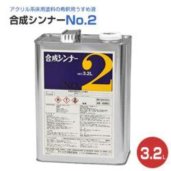 合成シンナーNo.2 3.2L (フロアトップ#5000用ほか専用シンナー/アトミクス)
