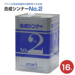 合成シンナーNo.2 16L (フロアトップ#5000用ほか専用シンナー/アトミクス)