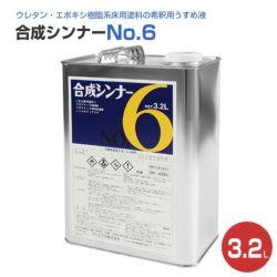合成シンナー No.6 3.2L (フロアトップ#8500用ほか専用シンナー/アトミクス)