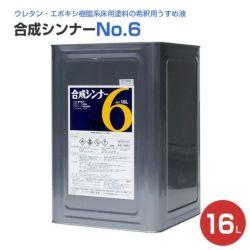 合成シンナー No.6 16L (フロアトップ#8500用ほか専用シンナー/アトミクス)