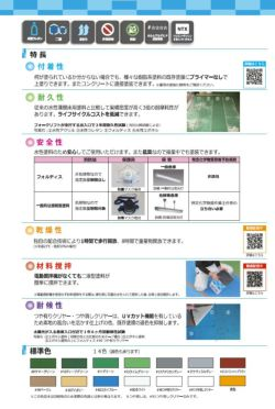 フロアトップアクア フォルティス 標準色 3.6kgセット  (アトミクス/水性ニ液ウレタン樹脂/床用塗料)