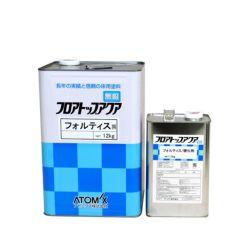 フロアトップアクア フォルティス 標準色 13.5kgセット  (アトミクス/水性ニ液ウレタン樹脂/床用塗料)