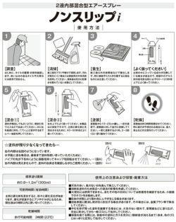 磁器タイル用すべり止めスプレー ノンスリップi 300ml(イサム塗料/滑り止め塗料/油性/ペイント)