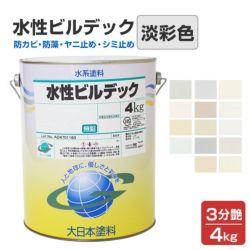 水性ビルデック 3分つや 淡彩色 4kg(大日本塗料/水性/アクリル/かべ/室内/防カビ/ペンキ)