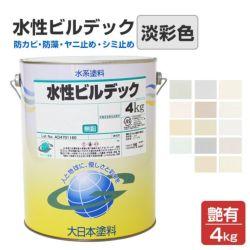 水性ビルデック つや有り 淡彩色 4kg(大日本塗料/水性/アクリル/かべ/室内/防カビ/ペンキ)