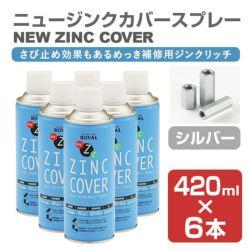 ニュージンクカバースプレー 420ml×6本(ローバル/NZC-420ML/ジンクリッチ/さび止めペイント)