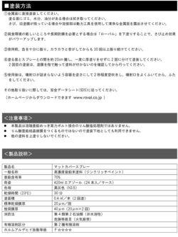 マットカバースプレー 420ml×6本(ローバル/MT-420ML/ジンクリッチ/さび止めペイント)