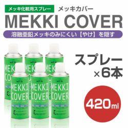 メッキカバースプレー 420ml×6本(ローバル/MC-420ML/ジンクリッチ/さび止めペイント)