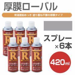 厚膜ローバルスプレー 420ml×6本(ローバル/HR-420ML/ジンクリッチ/さび止めペイント)