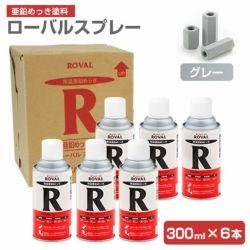 ローバルスプレー 300ml×6本/箱 (ローバル/亜鉛めっき塗料/錆止め)