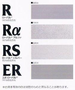 ローバルシルバースプレー 420ml×6本/箱 (ローバル/亜鉛めっき塗料/錆止め)