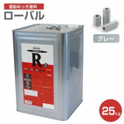 ローバル 25kg (ローバル/亜鉛めっき塗料/錆止め)