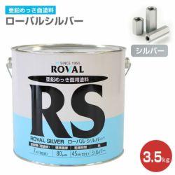 ローバルシルバー 3.5kg (ローバル/亜鉛めっき塗料/錆止め)
