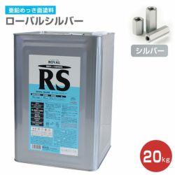 ローバルシルバー 20kg (ローバル/亜鉛めっき塗料/錆止め)
