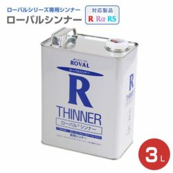 ローバルシンナー 3L(ローバル専用うすめ液)
