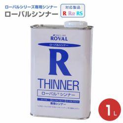 ローバルシンナー 1L (ローバル専用うすめ液)