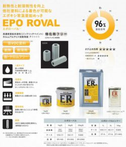 エポローバルシンナー 3L(エポローバル専用うすめ液)