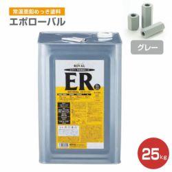 エポローバル 25kg (ローバル/亜鉛めっき塗料/錆止め)