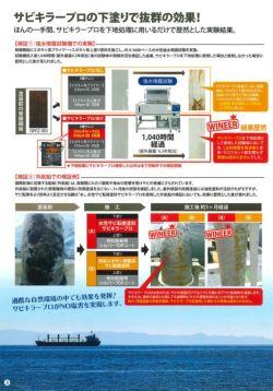 サビキラー プロ 1kg (BANZ/バンジ/PRO/水性錆転換塗料)