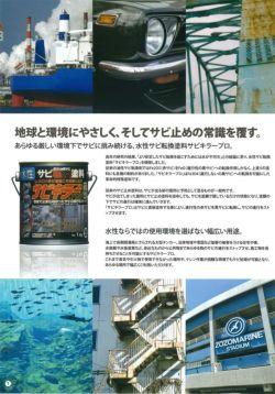 サビキラー プロ 4kg(BAN-ZI/バンジ/PRO/水性錆転換剤)