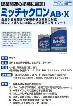 ミッチャクロンAB-X 3.7L×4缶(1箱)(密着プライマー/密着剤/染めQテクノロジー)