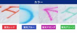 蛍光スノースプレー 300ml×6本/箱(シンロイヒ/水性/着色剤)