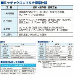 ミッチャクロンマルチ 3.7L×4缶 (密着プライマー/密着剤/染めQテクノロジー)