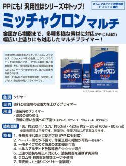 ミッチャクロンマルチ エアゾール 420ml×2本セット(密着プライマー/密着剤/染めQテクノロジー)