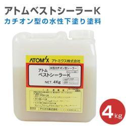 アトムベストシーラーK 4kg(アトミクス/水性/下塗り材/シーラー)