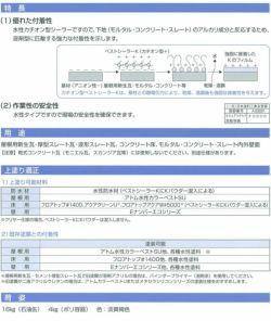 アトムベストシーラーK 16kg(アトミクス/水性/下塗り材/シーラー)
