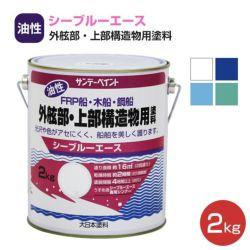 シーブルーエース 油性外舷部・上部構造物用塗料 2kg  (サンデーペイント・FRP・木船・鋼船・ペンキ・塗料)