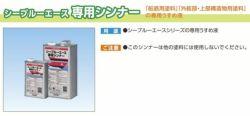 シーブルーエース 専用シンナー 4L (サンデーペイント/専用うすめ液/油性用/ペンキ/塗料)