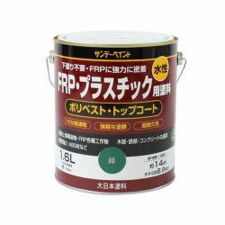 水性FRP・プラスチック用塗料 1.6L (ペンキ/塗料/サンデーペイント)
