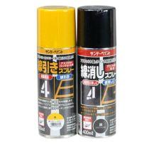 線引きスプレー黄色+線消しスプレー黒(アスファルト専用) 400ml×各1本セット