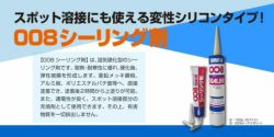008シーリング剤 333ml (変性シリコン/染めQテクノロジィ)